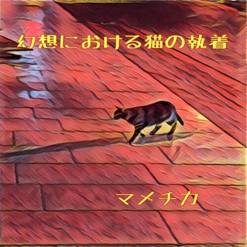 幻想における猫の執着