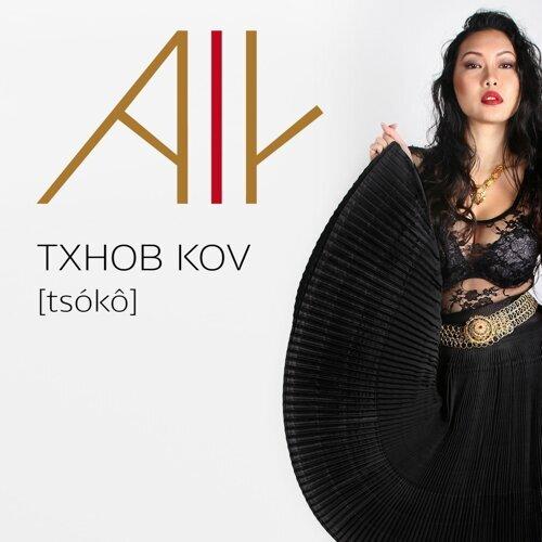 Txhob Kov - Tsoko
