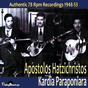 Kardia Paraponiara (Authentic 78 Rpm Recordings 1948-1953)