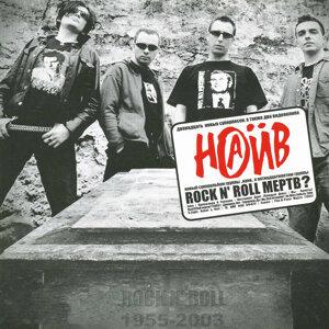 Rock'n'roll мёртв?
