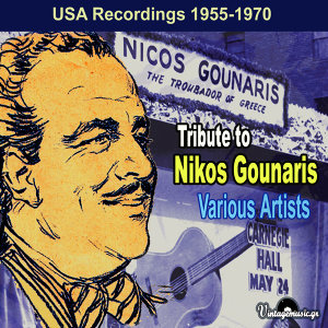Tribute to Nikos Gounaris (USA Recordings 1955-1970)