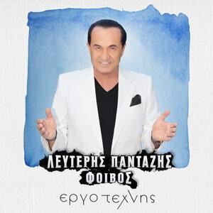 Ergo Tehnis