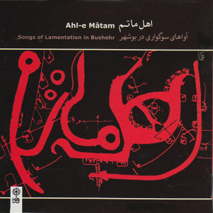 Ahl-e Matam (Songs of Lamentation in Bushehr)