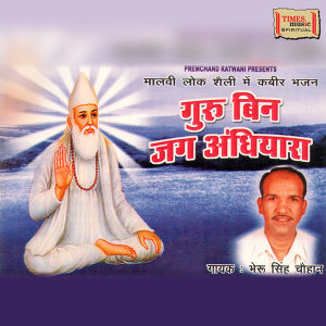 Guru Bin Jag Andhiyara