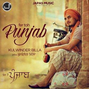 Fer Toh Punjab