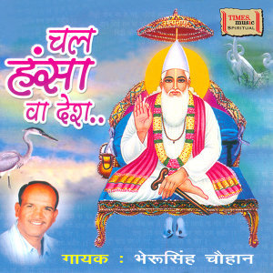 Chal Hansa Wa Desh