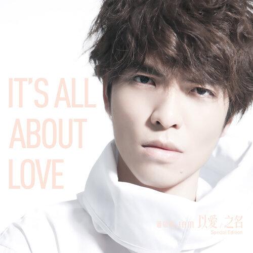 以爱之名 (It's All About Love) - Special Edition