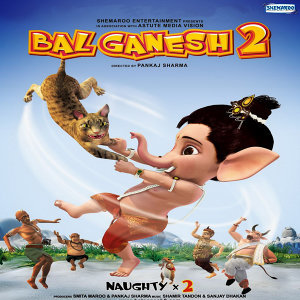 Bal Ganesh 2 (Original Motion Picture Soundtrack)