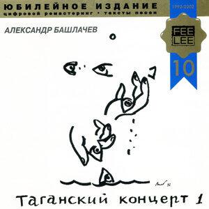 Таганский Концерт 1