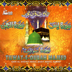 Tilawat-E-Quran Majeed