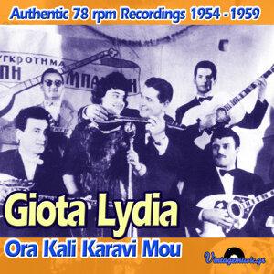 Ora Kali Karavi Mou (Authentic 78 rpm Recordings 1954-1959)