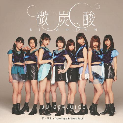 微炭酸/ポツリと/Good bye & Good luck!