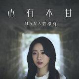 心有不甘 - 劇集<皓鑭傳>主題曲
