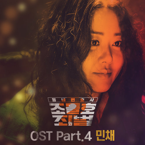 My Lawyer, Mr. Joe 2 : Crime and Punishment OST Part.4
