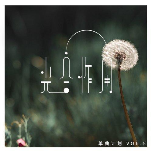 光合作用單曲計劃 Vol.5