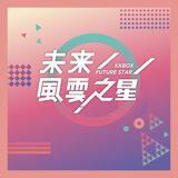 2018 KKBOX 未來風雲之星