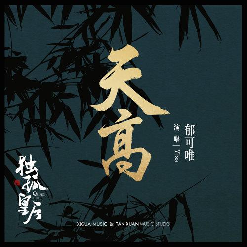 天高 - 電視劇<獨孤皇后>插曲