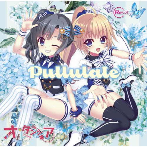 Pullulate (Pullulate)