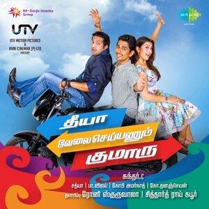 Theeya Velai Seiyyanum Kumaru - Original Motion Picture Soundtrack