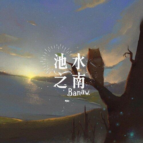 池水之南 (Banaw)