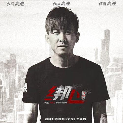 綁心 - 超級犯罪網劇<失控>主題曲