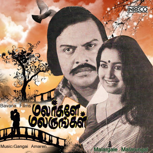 Malargale Malarungal (Original Motion Picture Soundtrack)