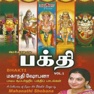 Bhakti, Vol. 1