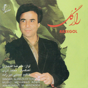 Raz -e- Gol(Persian Traditional Music)