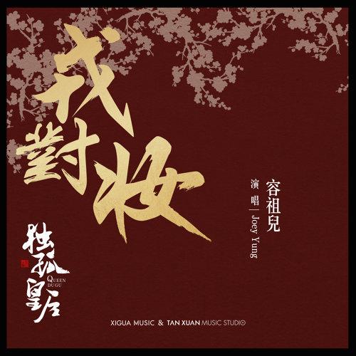 戎对妆 - 电视剧<独孤皇后>主题曲