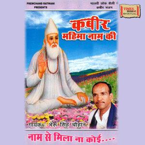 Kabir Mahima Naam Ki
