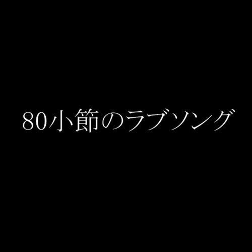 80小節のラブソング (feat.GUMI)