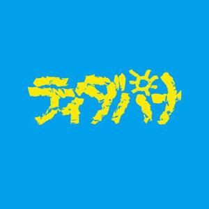 AO TidaPana - Single