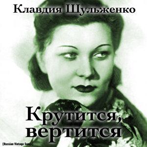 Крутится, вертится / Russian Vintage Songs