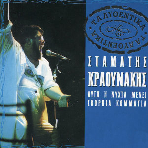 Ta Afthentika - Stamatis Kraounakis