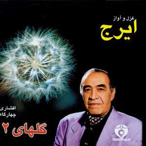 Persian Music Masters 2