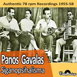 Siganopsihalisma (Authentic 78 rpm Recordings 1955-1958)