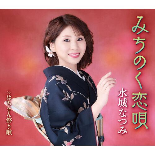 みちのく恋唄/はちきん祭り歌
