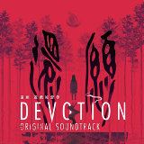 還願(遊戲原聲帶) (DEVOTION Original Soundtrack)