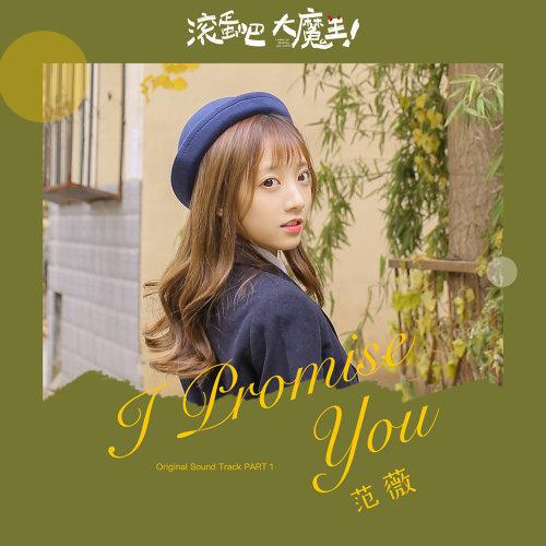 I Promise You - 電影<滾蛋吧!大魔王>插曲
