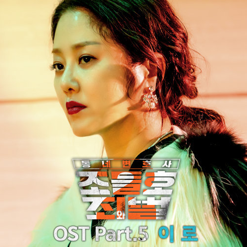 My Lawyer, Mr. Joe 2 : Crime and Punishment OST Part.5