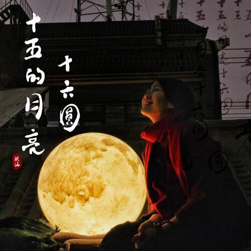十五的月亮十六圓
