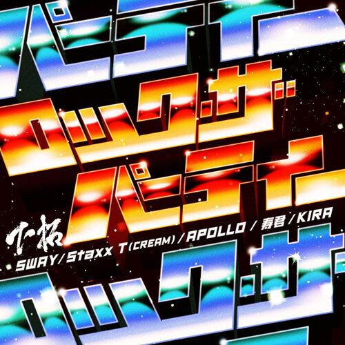 ロック・ザ・パーティー feat. SWAY, Staxx T(CREAM), APOLLO, 寿君, KIRA
