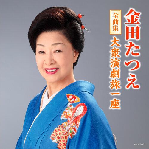 金田たつえ全曲集 大衆演劇旅一座