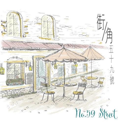 街角五十九號 (No.59 Street)