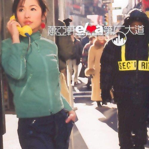 第五大道 (The Fifth Ave)