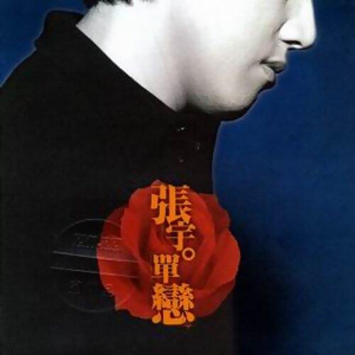 单恋 - EP