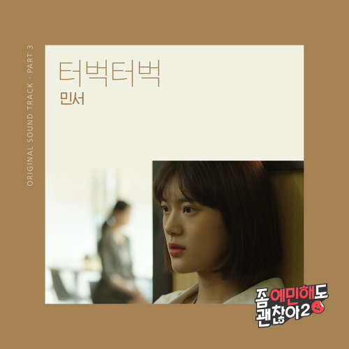 It's okay to be sensitive 2 OST Part.3