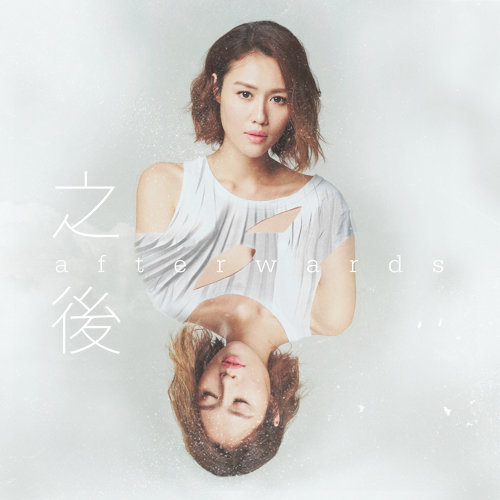 之後-衛視中文台<如懿傳>片尾曲 (Afterwards)