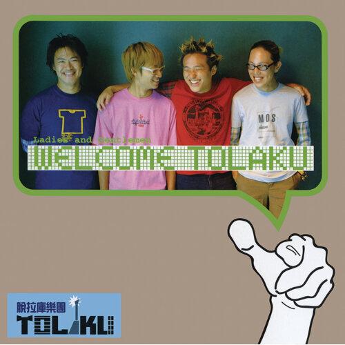 欢迎脱拉库 (Welcome TOLAKU (2CD))