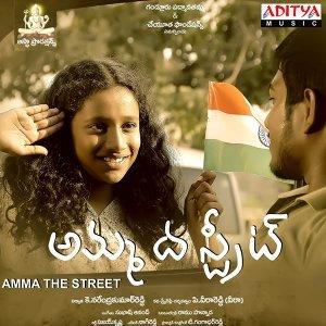 Amma the Street - Original Motion Picture Soundtrack